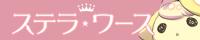 stellaworth_logo.jpg
